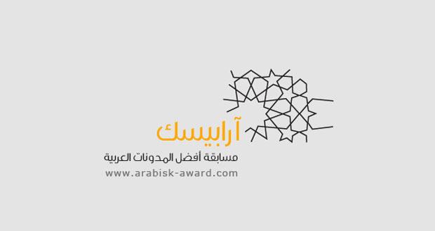 قراءة في مسابقة أرابيسك لأفضل المدونات العربية