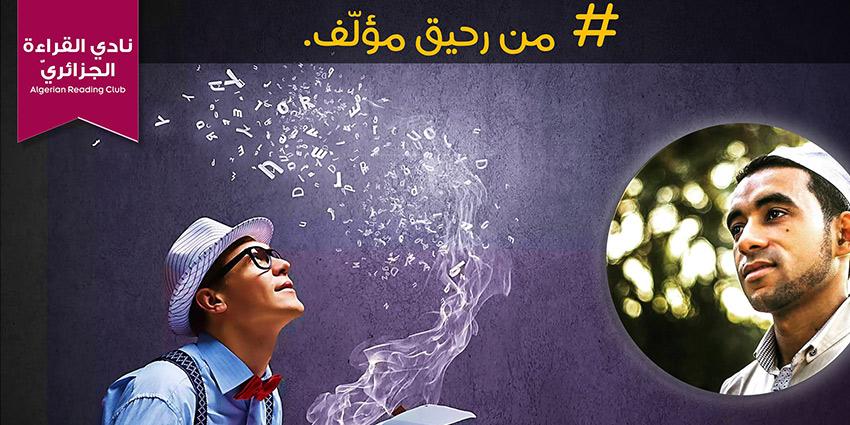 حواري مع نادي القراءة الجزائري حول التأليف والقراءة
