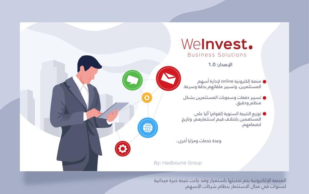 تطبيق WeInvest لإدارة أسهم المستثمرين