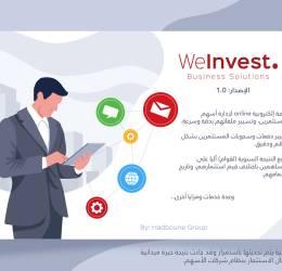 تطبيق إدارة أسهم المستثمرين