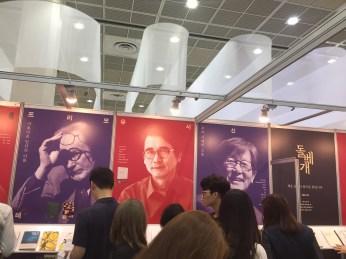 2017 서울 국제 도서전_Image 3
