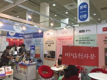 2017 서울 국제 도서전_Image 4