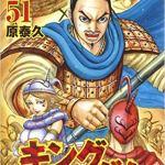 【本バレ】キングダム ネタバレ 573 9/20発