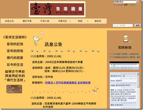 台灣生活圖曆