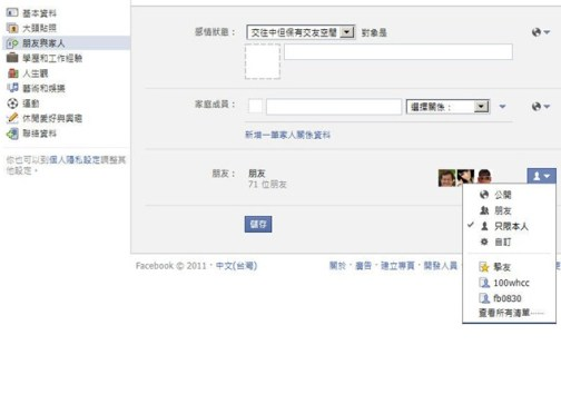 [2011.09更新版]如何隱藏 Facebook 好友名單?