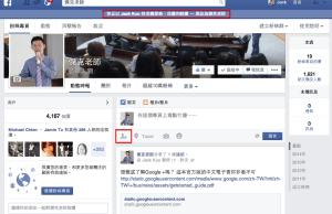 免費臉書行銷教學-如何在粉絲專頁標註人名