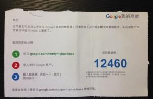 Google商家 2