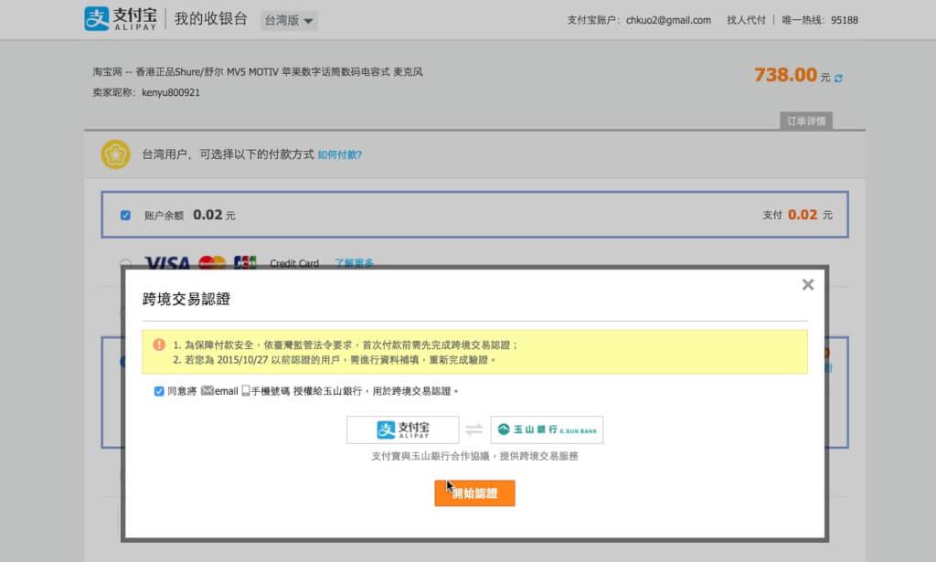 Taobao淘寶不需支付寶,連結玉山銀行就享有貨物出問題退款服務