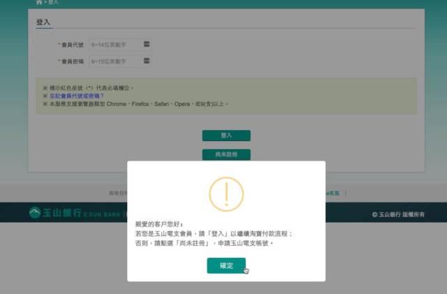 Taobao淘寶不需支付寶,連結玉山銀行就享有貨物出問題退款服務 5
