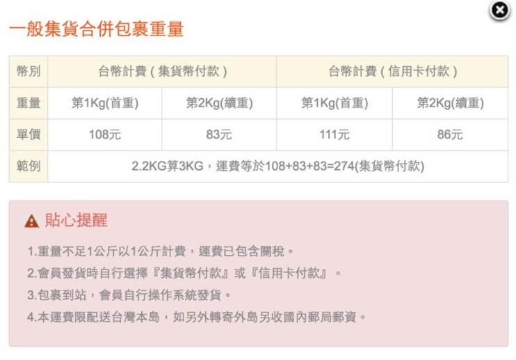 Taobao淘寶雙11完全攻略,沒實名認證怎麼掌握最划算的金額並結合玉山銀行用保障的方式購買 11