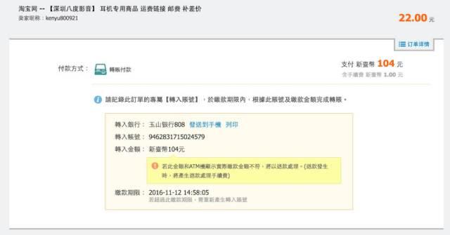 Taobao淘寶雙11完全攻略,沒實名認證怎麼掌握最划算的金額並結合玉山銀行用保障的方式購買 4