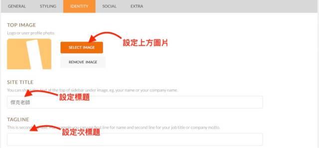 Wordpress優化mobile手機行動版本選單推薦外掛Superfly Menu 12