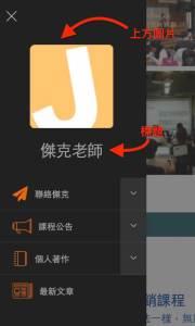 Wordpress優化mobile手機行動版本選單推薦外掛Superfly Menu 15