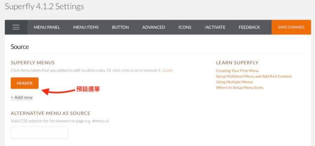 Wordpress優化mobile手機行動版本選單推薦外掛Superfly Menu 2
