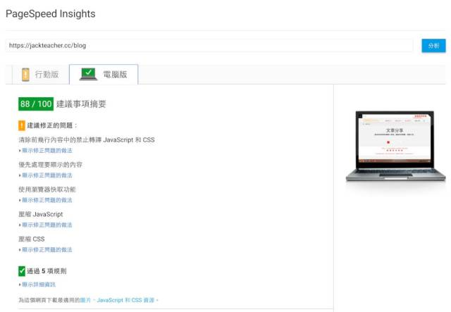 Wordpress提昇速度的秘訣,馬上讓Google Pagespeed Insights從58分到88分 5