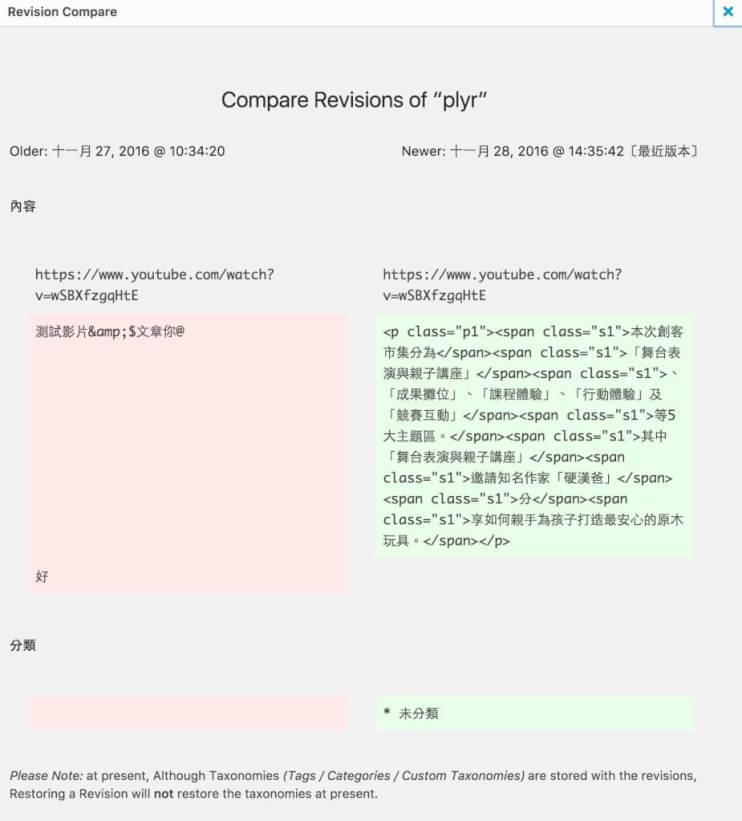 Revision History Control WordPress優化工具文章版本數量控制外掛 7