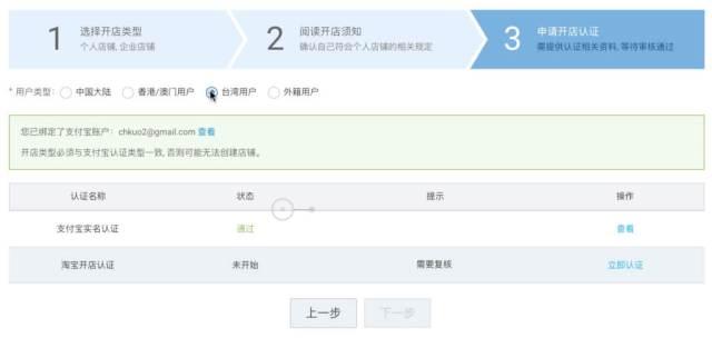 Taobao Shop淘寶開店申請及認證實務技巧 3