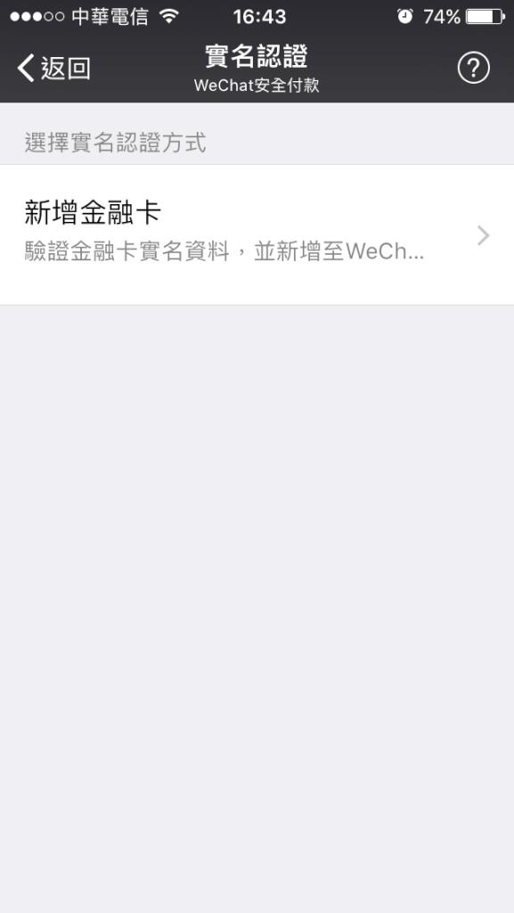Wechat微信支付紅包與實名認證 11