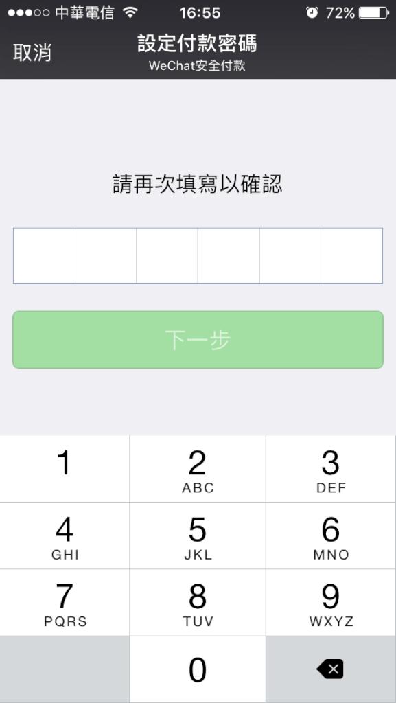 Wechat微信支付紅包與實名認證 14