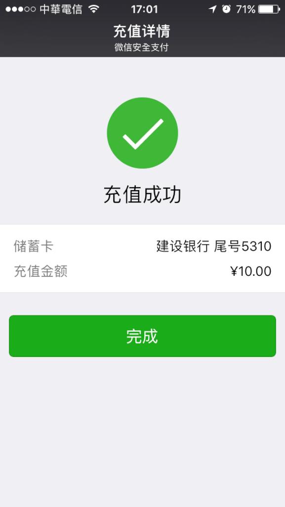 Wechat微信支付紅包與實名認證 19