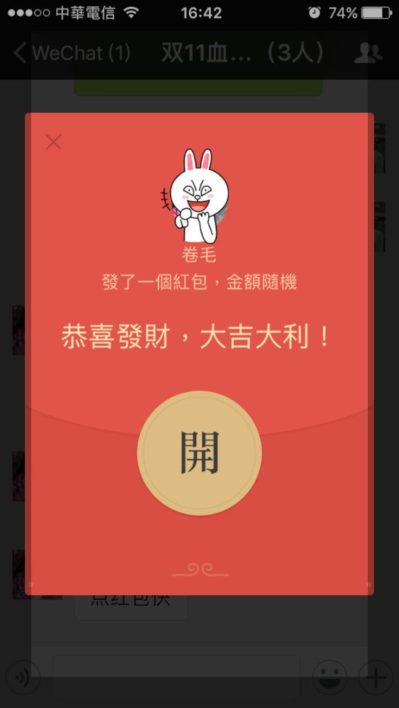 Wechat微信支付紅包與實名認證 2