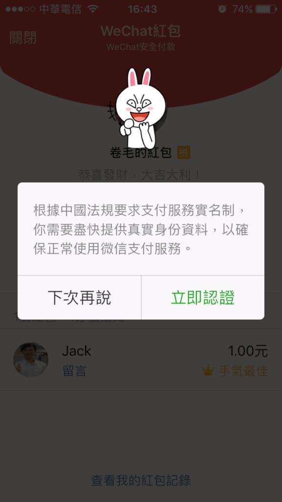 Wechat微信支付紅包與實名認證 5