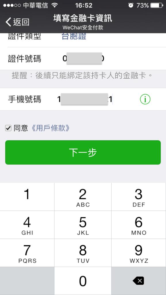 Wechat微信支付紅包與實名認證 7