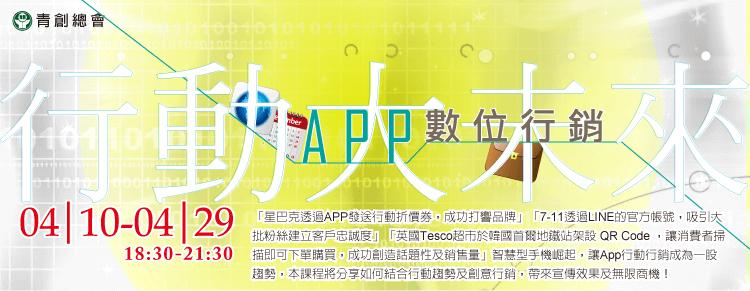 Cycda-APP製作行銷與導購