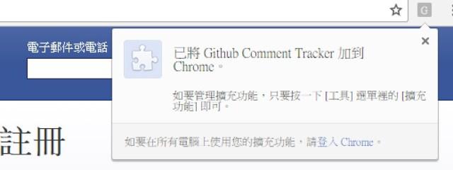 臉書中毒新增google chrome擴充功能