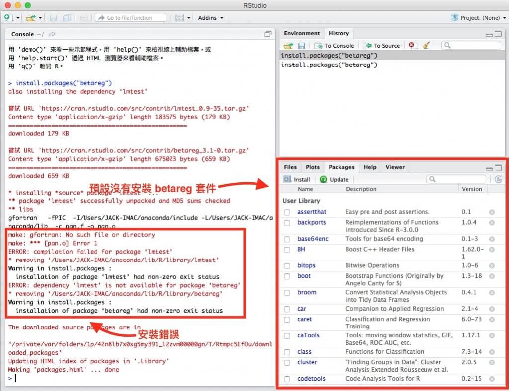 MAC使用RStudio安裝統計套件betareg出現gfortran錯誤