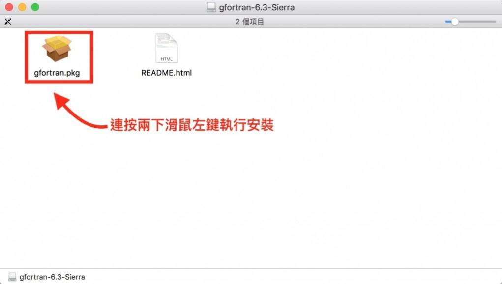 安裝gfortran for macOS Sierra