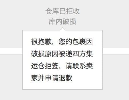 taobao_4PX-聯絡賣家申請退款