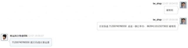 taobao_4PX-補寄被當特殊件處理,跟原本的訂單號無關