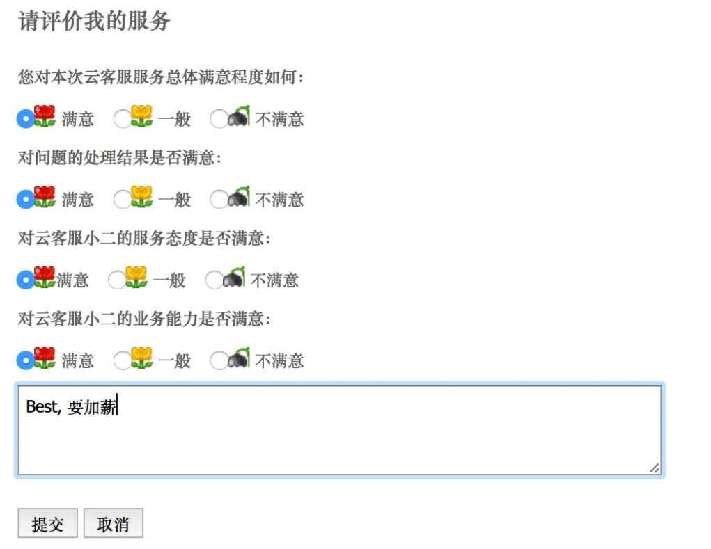 taobao_4PX-別為難客服