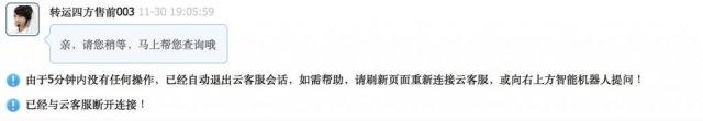 taobao_4PX-人工雲客服注意事項
