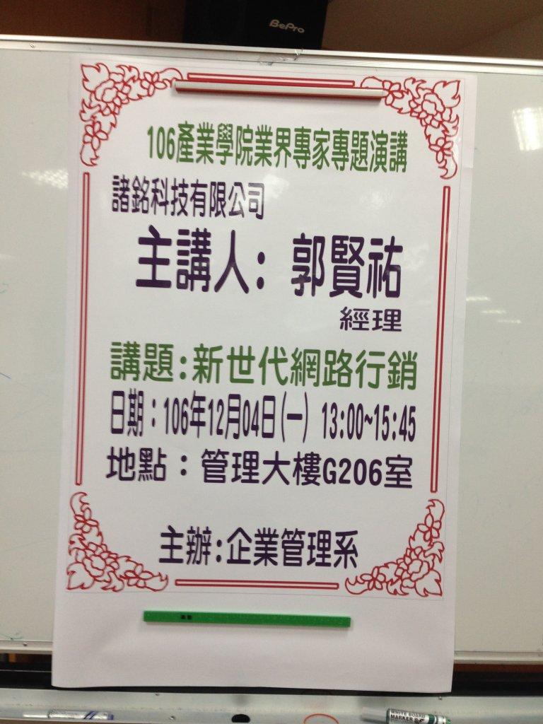 萬能科技大學企管系-傑克老師郭賢祐新世代網路行銷課程海報