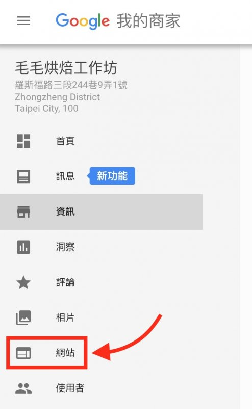 google我的商家新功能-網站功能