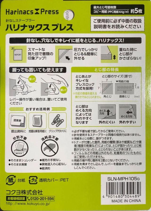 Kokuyo Harinacs Press無針釘書機操作方式