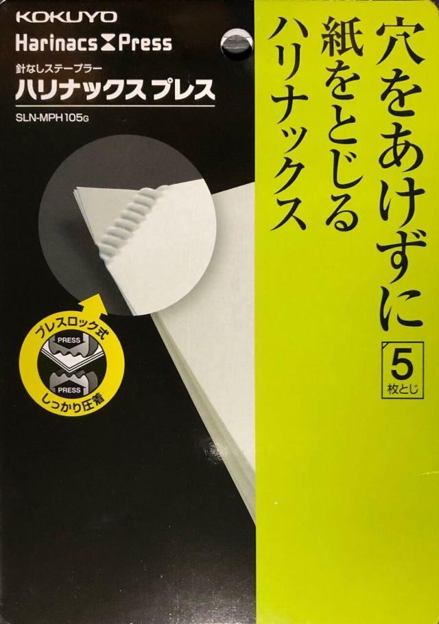 Kokuyo Harinacs Press無針釘書機的壓痕比傳統訂書機多一種特有的美感