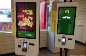 行動支付-一進大陸麥當勞看見的是兩台自助點餐機,但跟台灣的摩斯自助點餐不太一樣