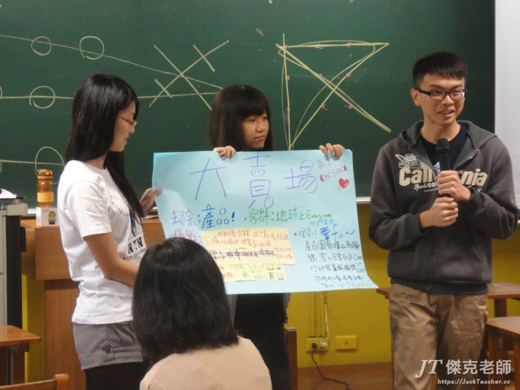 台灣科技大學-創意思考訓練課程,結合遊戲與上台簡報