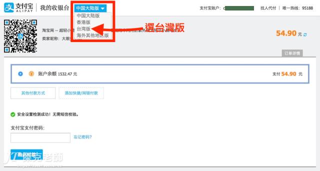 淘寶結帳-支付寶選台灣版