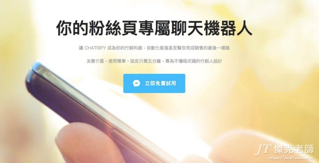 chatisfy免費打造粉絲專頁互動AI功能