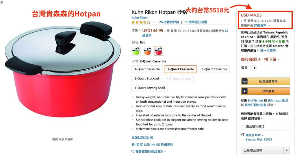Amazon也可以用比較便宜的價格買到貴森森的Hotpan