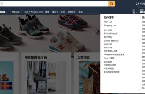 Amazon介面就會全部變成繁體中文