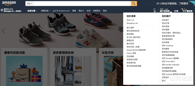 Amazon介面就會全部變成繁體中文,而且更最重要的是連結帳頁面也是中文,就算不熟英文也不用害怕了