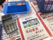 """2015年秋季,日本正式導入了""""支付寶"""",以方便中國遊客在日本結算。"""