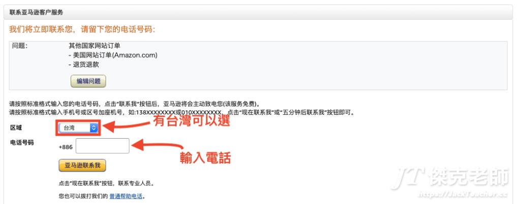 amazon chinese service 3
