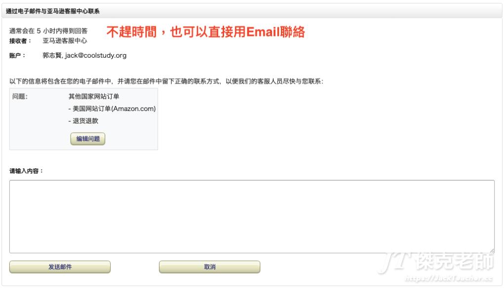 amazon chinese service 5