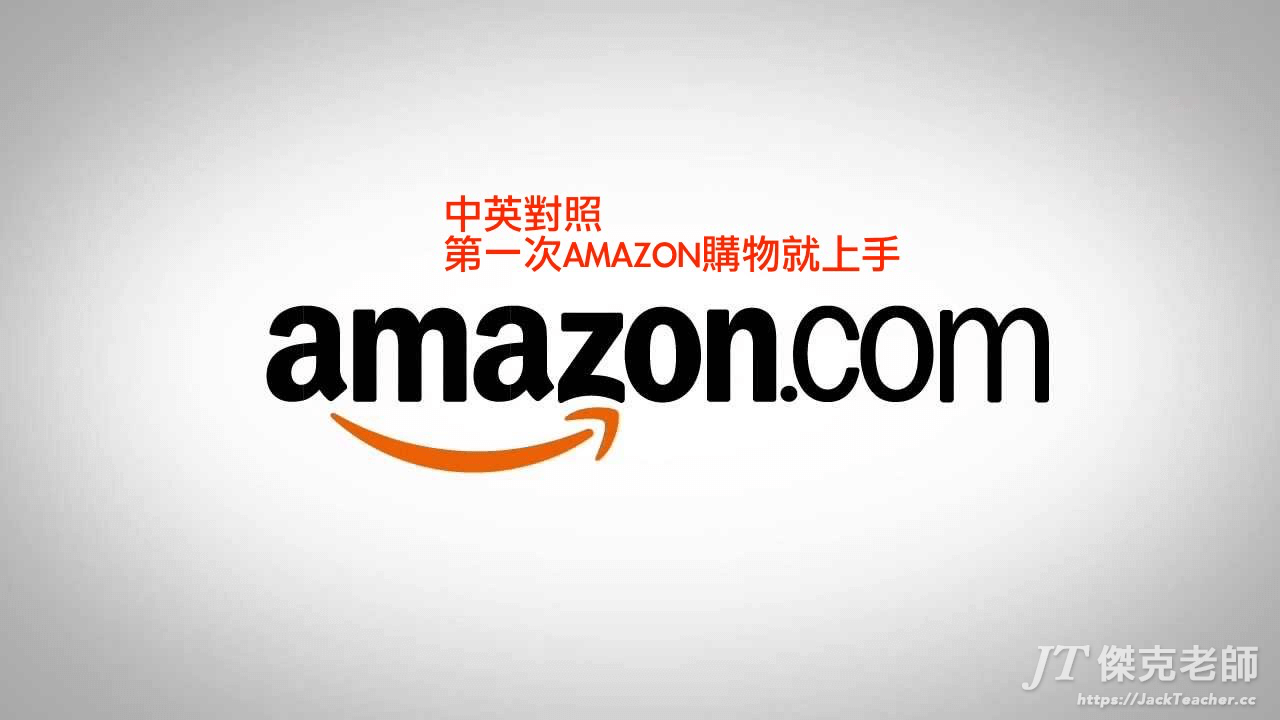 2019年6月最新版Amazon購物美國亞馬遜直送台灣,中英對照無痛學習法,包括信用卡防盗刷、運費、地址、關稅、退貨、中文客服及付款,第一次使用就上手。